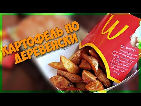 картошка по деревенски в духовке как в макдональдсе рецепт