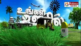 மாவட்ட செய்திகள் | இரவு 9:30 மணி | 17 07 18 | #DistrictNews | #PolimerNews