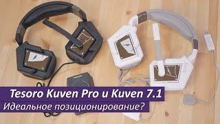 Tesoro Kuven 5.1 и 7.1 - идеальное позиционирование?