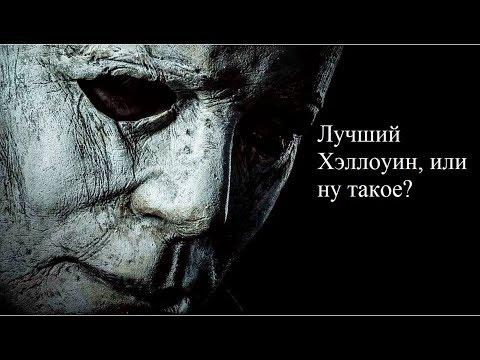 ХЭЛЛОУИН 2018 - КРАТКИЙ ОБЗОР [сходил посмотрел]