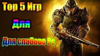 TOP 5 Игр Для Слабого PC + ( Ссылки На Скачивание)(5.Firewatsh- https://goo.gl/a9pIbi 4.Serios Sam 3- https://goo.gl/qjKOp7 3.Prototype 2 - https://goo.gl/XNx05p 2. Deus Ex: Human Revolutio ..., 2016-10-23T12:15:08.000Z)