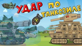 Удар по ТанкоЗиле - Мультики про танки