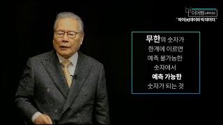 [이어령의 스토리텔링 키워드 4] 빅데이터, 3월 14…