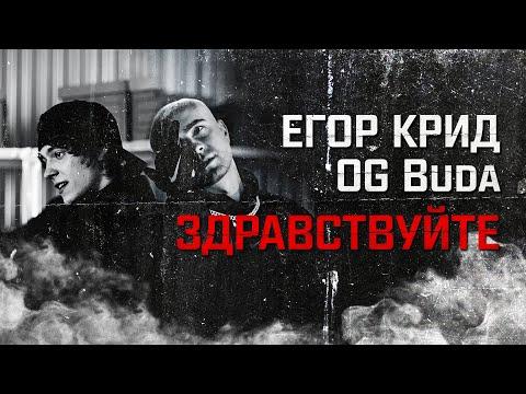 ЕГОР КРИД - ЗДРАВСТВУЙТЕ (feat. OG Buda)