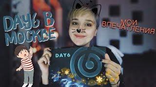 Смотреть видео DAY6 В МОСКВЕ. МОИ ВПЕЧАТЛЕНИЯ 👅 онлайн