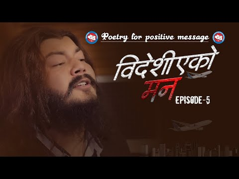 विदेशीएको मन (Bideshiyeko Maan) | A Tribute To People Far From Native Soil - Poetry By Nathan Rayan