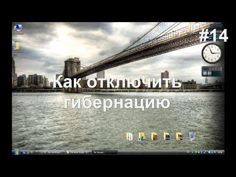 Как отключить гибернацию windows 7