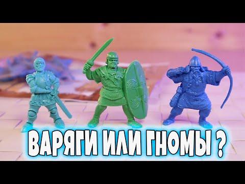 Варяги против Крестоносцев Прикольные Солдатики от Технолог