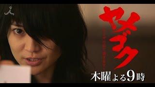 『ヤメゴク~ヤクザやめて頂きます~』大島優子/TBS 第8話 あらすじ&CM ...