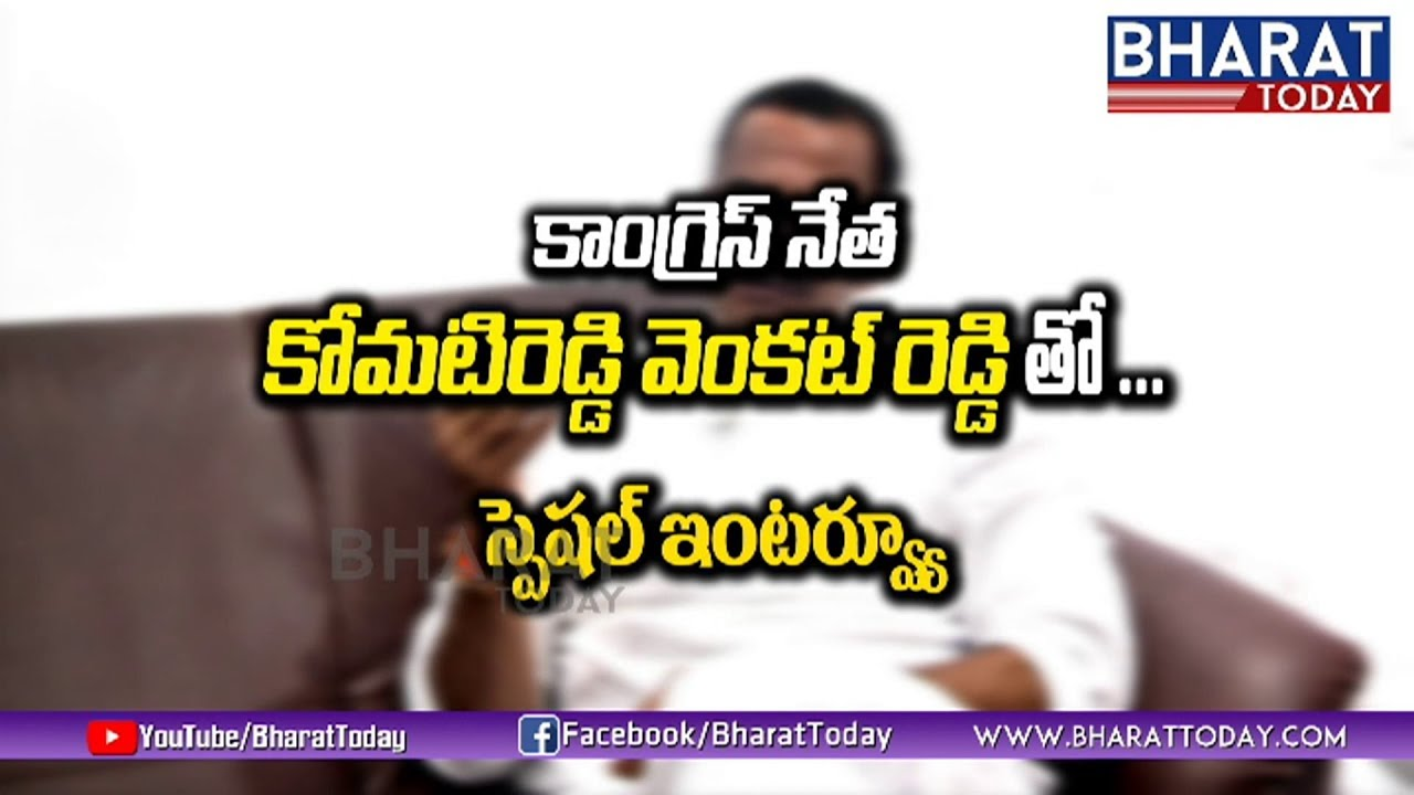 Special Interview With Congress Leader Komatireddy Venkat