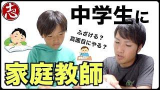 【お勉強動画】大学生が中学2年生に勉強を教えたらどうなるのか…しゅー...
