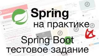 Spring Boot - Тестовое задание