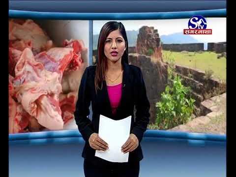 Sagarmatha Prime News 2075-02-07