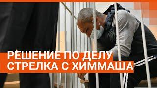 Решение по делу химмашевского стрелка | E1.RU