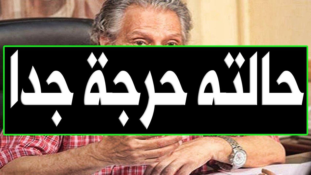 عـاااجل : فنان مصري مشهور تدهورت حالته الصحية منذ قليل ودخول العناية المركزة وسط حــزن كبير من أسرته