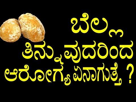 Health Benefits of Jaggery in Kannada | ಬೆಲ್ಲ ತಿನ್ನುವುದರಿಂದ ಆರೋಗ್ಯ ಏನಾಗುತ್ತೆ ? | YOYO TV Kannada