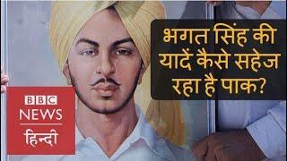How Pakistan Remembers Bhagat Singh? (BBC Hindi)