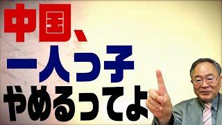 髙橋洋一チャンネル 第189回 中国の二人っ子政策でこの先どうなる?