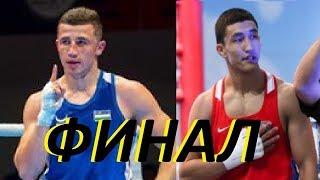 Исроил Мадримов  vs Аманкул Абильхан  Asian Games Final 2018