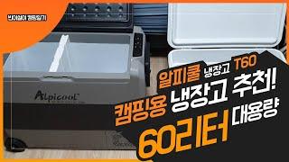 대용량 캠핑용 냉장고 알피쿨 T60 언박싱, 리뷰. 아…