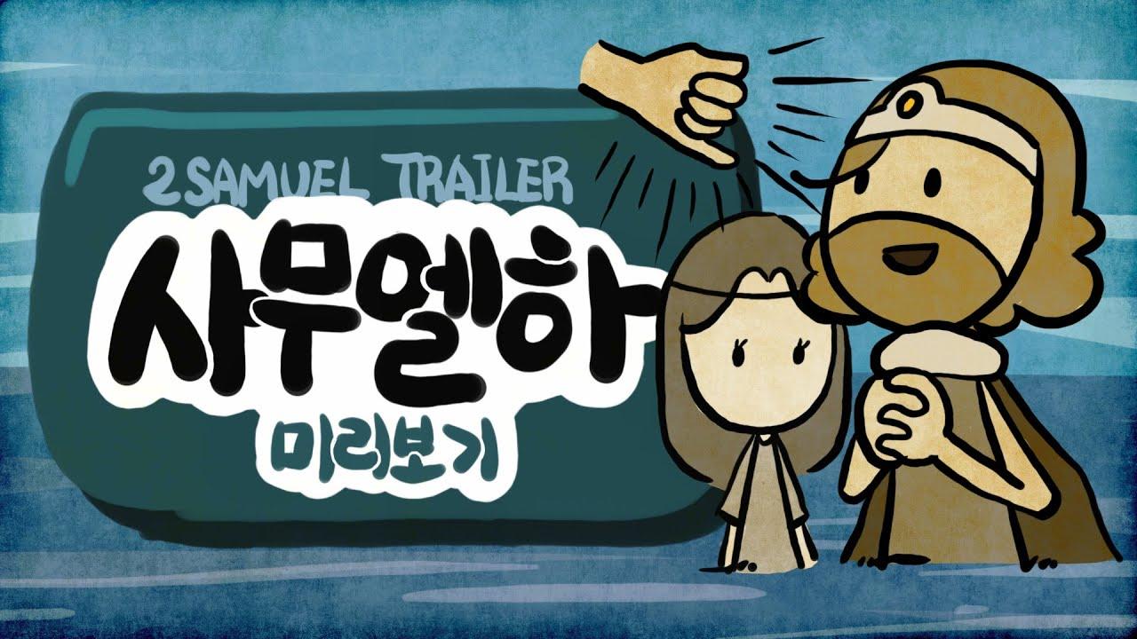사무엘하 미리보기 - 2Samuel Trailer