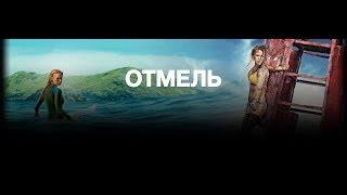 Правдивый отзыв на фильм Отмель  (2016)