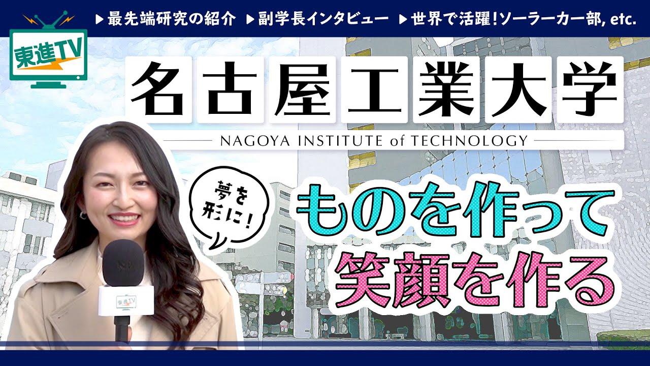 【名古屋工業大学】モノをつくる!未来をつくる!「やりたい」を叶える革新的な学びがスゴイ