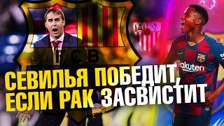 Барселона Севилья 04 10 2020 прогноз 5 тур Чемпионат Испании Cules прогноз Месси против Ракитича