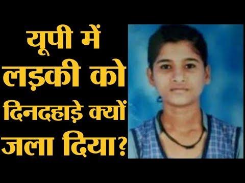 UP के Agra में छात्रा Sanjali को जिंदा जलाने के मामले में Yogi Adityanath की पुलिस ने क्या किया?