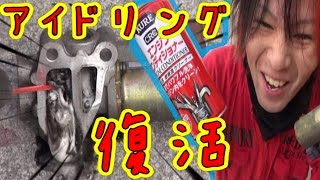 アイドルコントロールバルブ掃除でバリバリ安定!? thumbnail