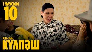 """""""Зың-зың Күлпәш"""" 10 шығарылым (Зын-зын Кулпаш 10 серия)"""