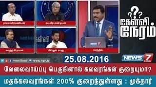 Kelvi neram - Social Debate show | News7 Tamil