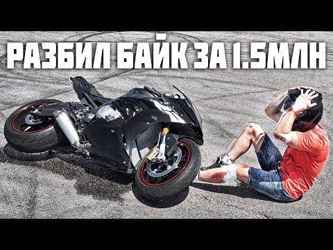 Разбил новый мотоцикл BMW за 1.5 МЛН РУБ - Неудачно выполнил трюк на спортбайке