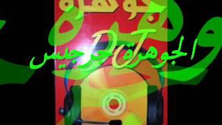 **Zolek Nebyh Ta3aly**lybi2014** by aljawhara zarzis**