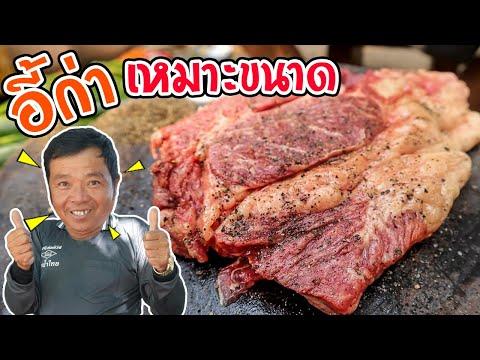 ทำอาหารในป่า สเต็กเนื้อวากิว พ่อกินเนื้อแพง ครั้งแรกในชีวิต!! L SAN CE
