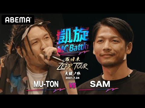 MU-TON vs SAM 【凱旋MC Battle 西日本ZEPP TOUR @大阪】