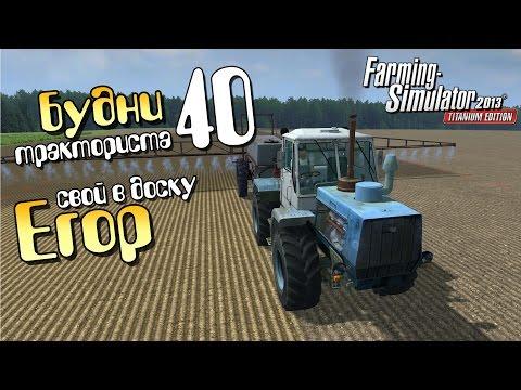 """Свой """"в доску"""" Егор - ч40 Farming Simulator 2013"""