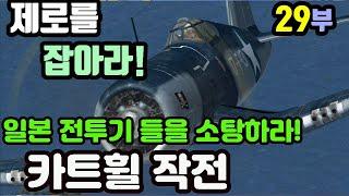 제로를 잡아라! 29부 - 카트휠 작전 ; 일본의 항공…