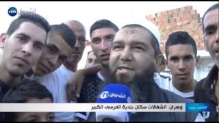 وهران: انشغالات سكان بلدية المرسى الكبير