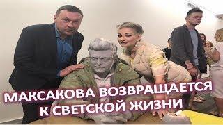 Мария Максакова решилась на дерзкое преображение  (21.06.2017)