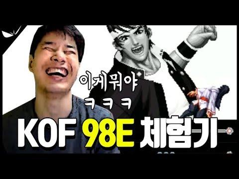 킹오브 신작 KOF-ECK 체험기[베논 킹오브98]