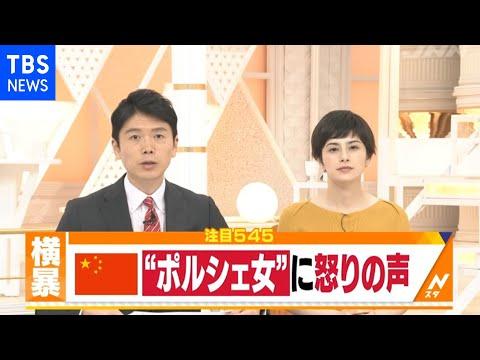 """Nスタ545:中国で話題""""赤いポルシェの女"""""""