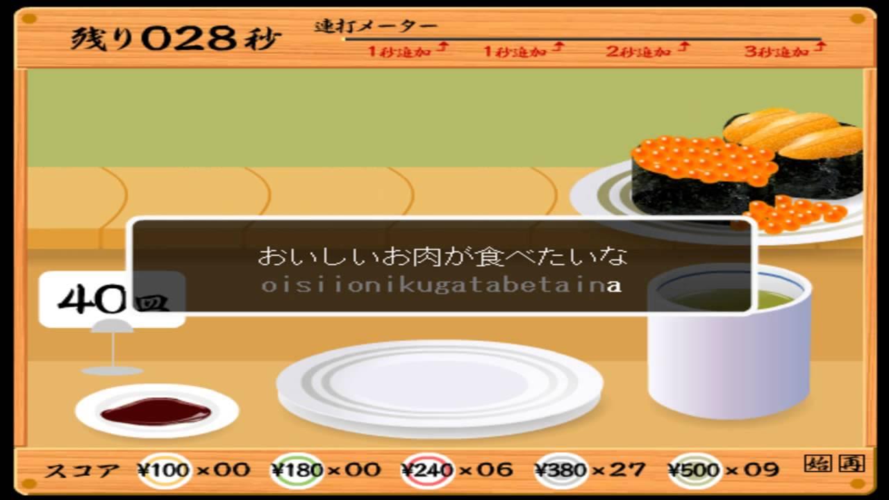 タイピング寿司