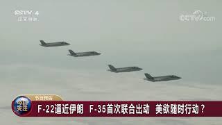 [今日关注]20190701预告片| CCTV中文国际