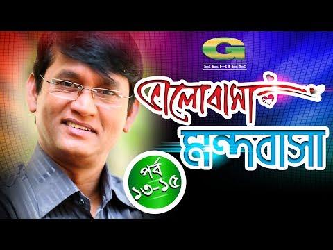 Drama Serial || Valobasha Mondobasha | Ep 13 - 15 | ft Joy, Sumaiya Shimu, Diti, Azizul Hakim,