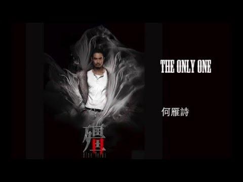 "何雁詩 Stephanie - The Only One (劇集 ""殭"