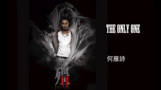 "何雁詩 Stephanie - The Only One (劇集 ""殭"" 插曲) Official Audio"
