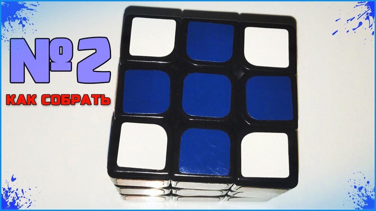 как собрать кубик рубика 3х3 самый легкий способ инструкция