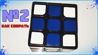 Как собрать Кубик Рубика 3х3. 2 часть - УГЛЫ.