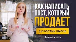Как написать пост, который 100% продает [5 простых шагов] | GeniusMarketing